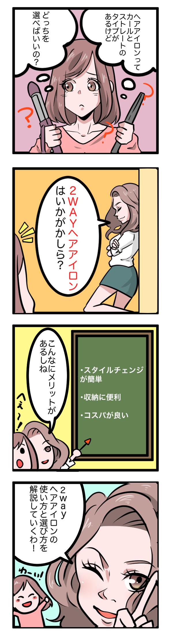 2wayヘアアイロンをおすすめする漫画