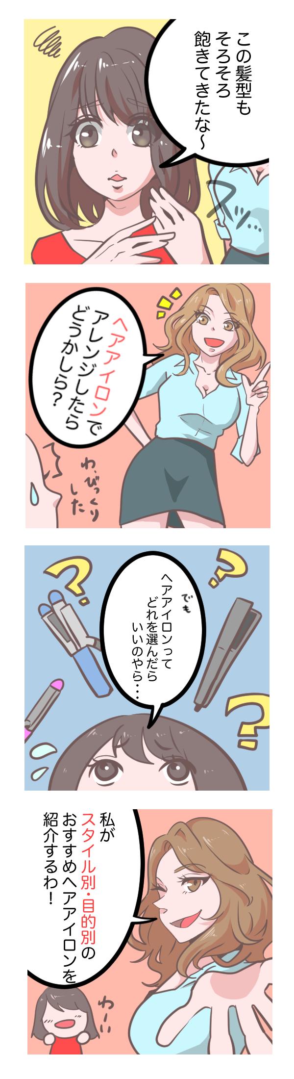 おすすめヘアアイロンの選び方