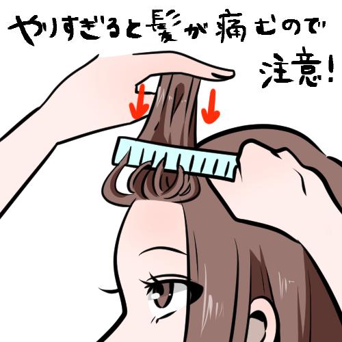 やりすぎは髪のダメージにつながります