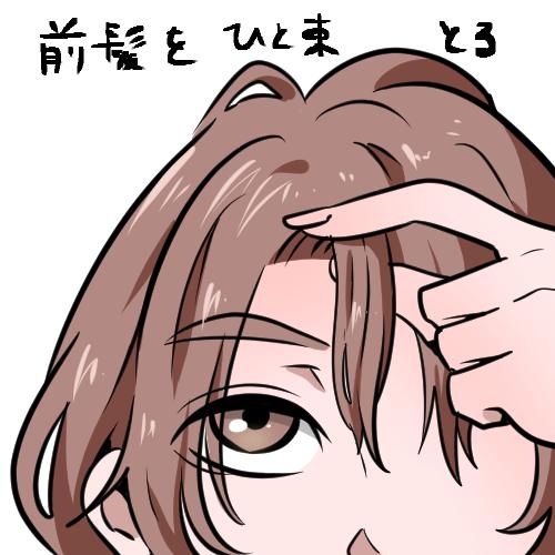 前髪を一束とる