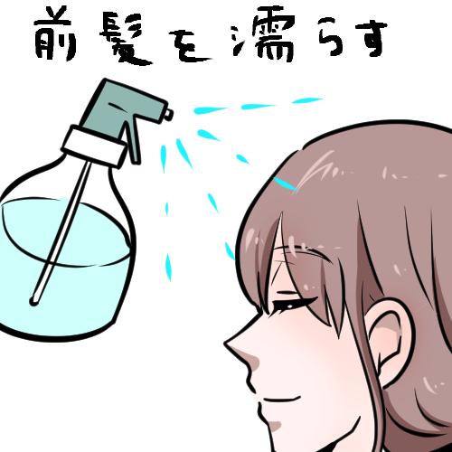 前髪を濡らす